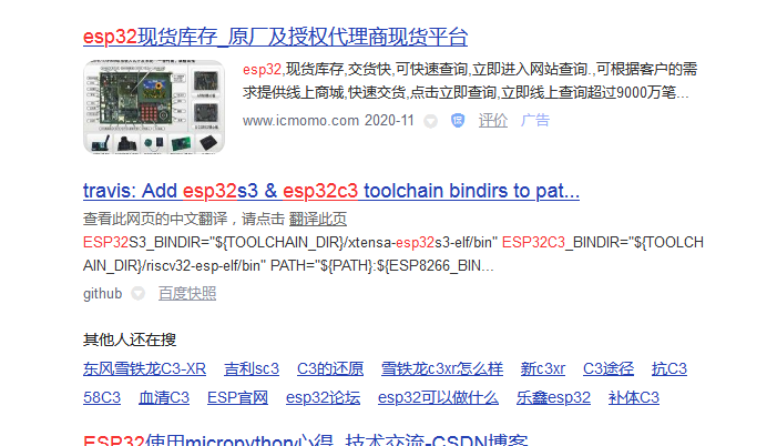 Screenshot_2020-11-13 ESP32-C3_百度搜索.png